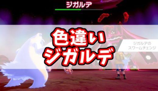 【色違い厳選用】ジガルデの倒し方や立ち回りのコツ